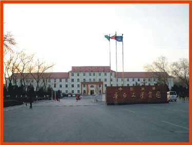 晋西兵器工业集团