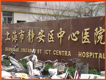 上海静安医院
