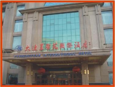 大连昱圣苑国际酒店
