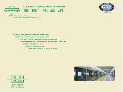 CTI-HMCC Series