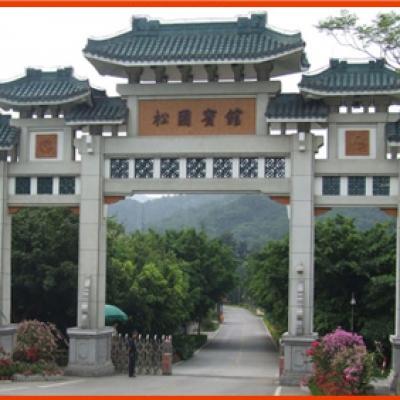 广东省委松园宾馆