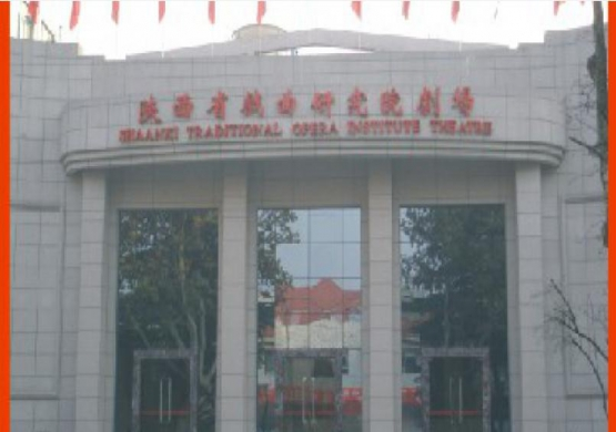 Shaanxi Province Oprea Institute