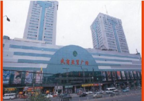 Wushang Shimao Square