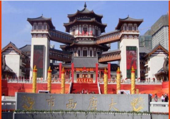 Xi'an Datangxi City