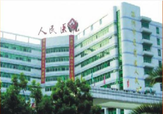 Shenzhen Baoan People Hospital
