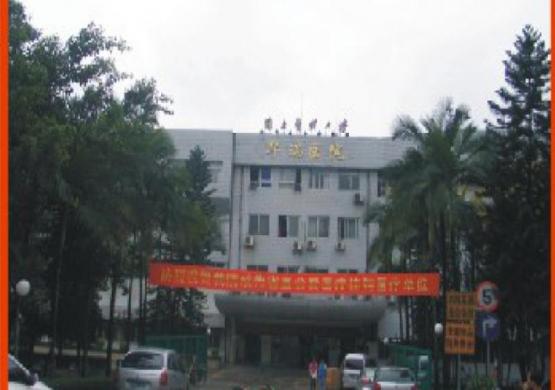 Guangzhou Youdian Hospital