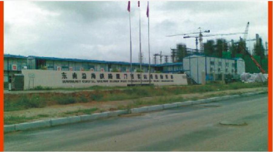 Xiamen W. Transportation Center
