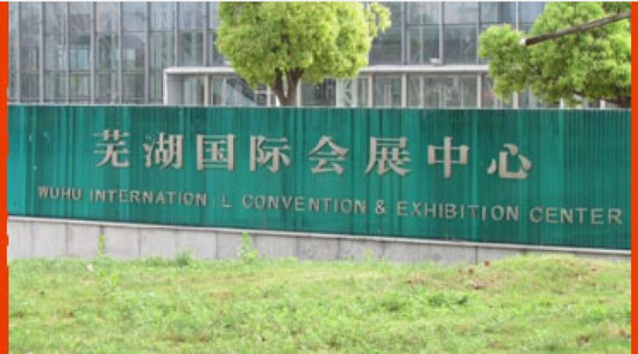 Anhui Wuhu International Exhibition Center