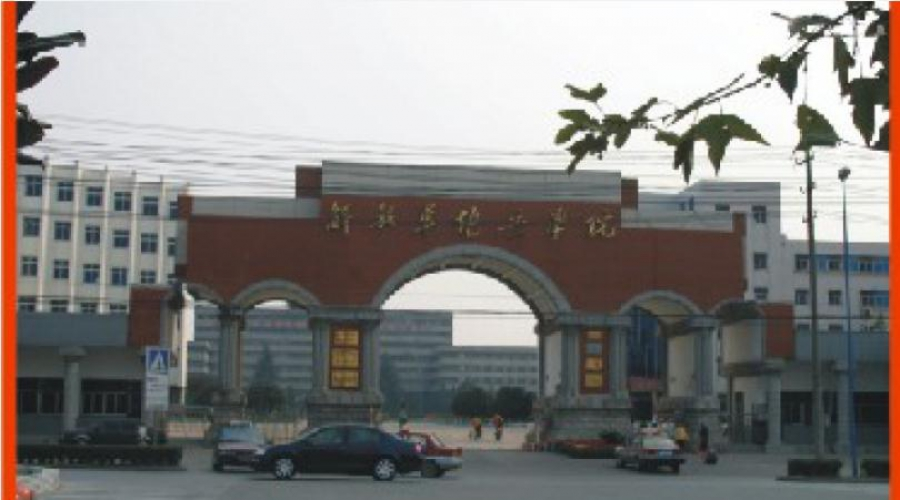 Artilery Institute of PLA