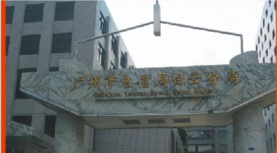 Guangzhou Telecom Beurea