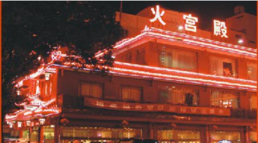 Huogong Palace