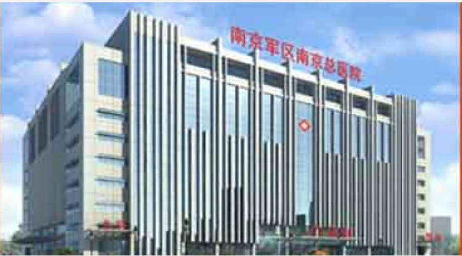 Nanjing Military Hospital