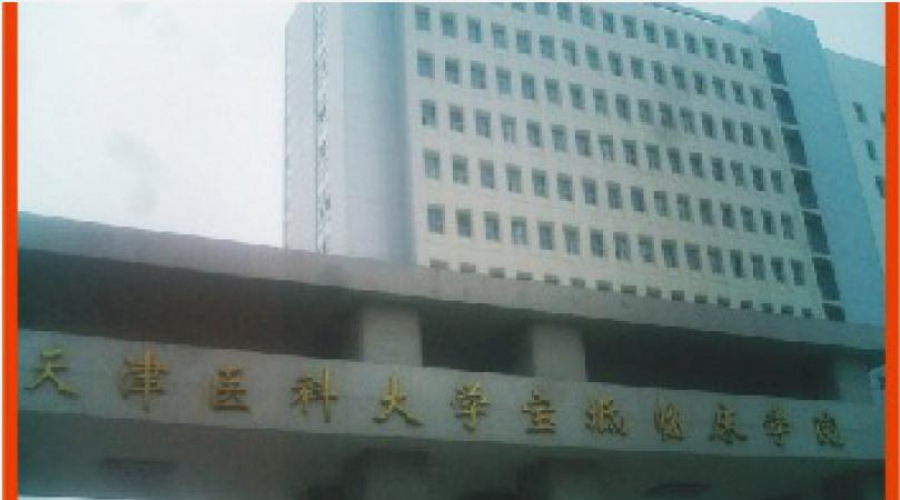 Tianjin Baodi Hospital
