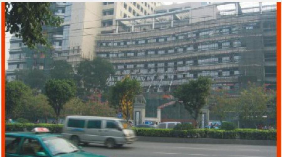 Guangzhou Traditional Medicine Institute