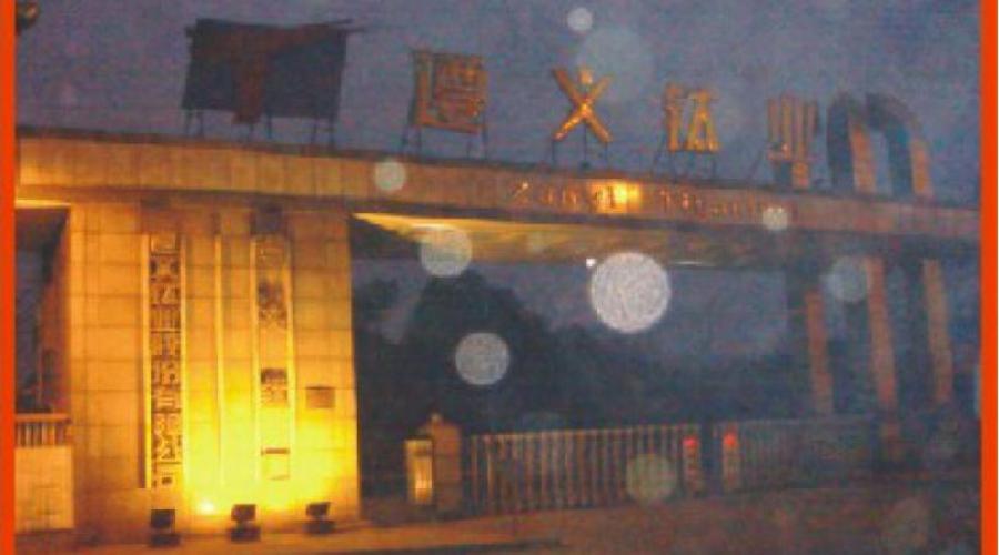 Guizhou Zunyi Titanium