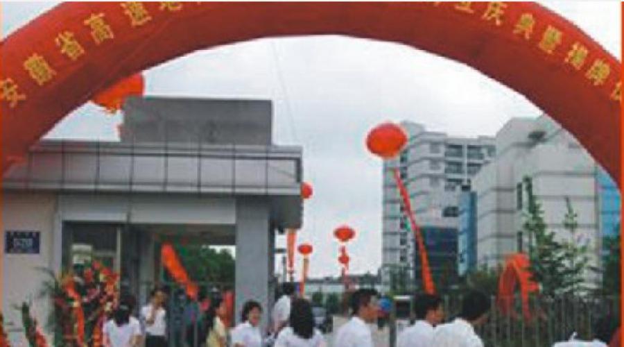 Yuantong High-tech Industrial Park