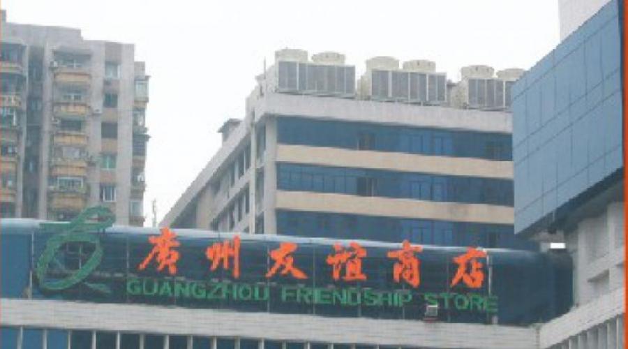 Guangzhou Friendship Store