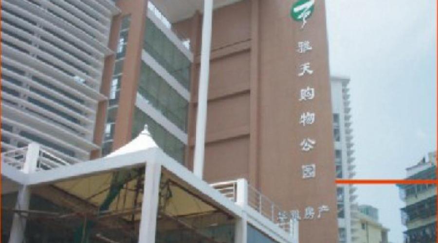 Jiangxi Yatian Shopping Park