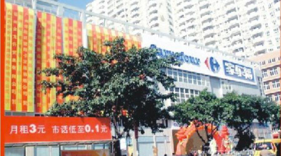 Fujian Putian Carrefour