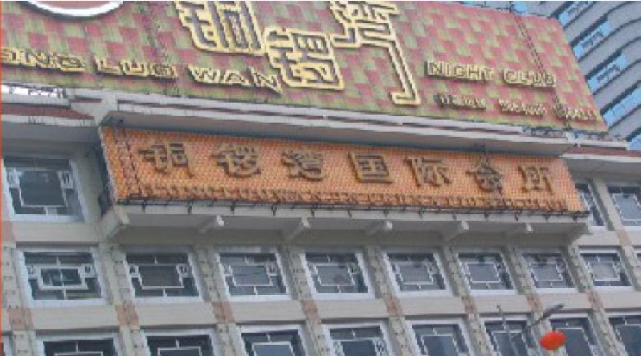 Guiyang Tongluowan Night Club