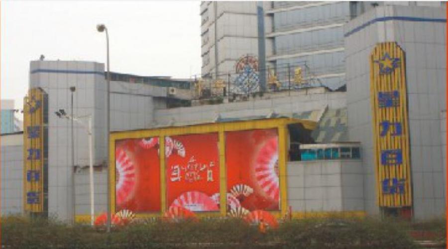 Guizhou Xingli Mall