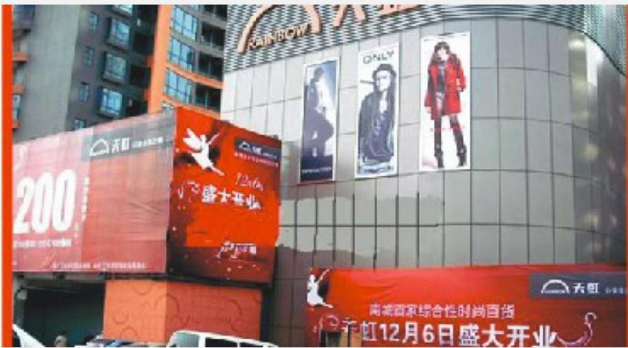 Changsha Tianhong Mall
