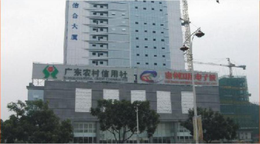 Huizhou International Electronic Mall