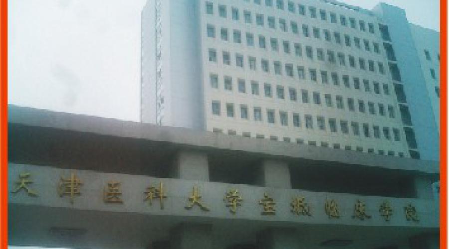 天津宝坻医院