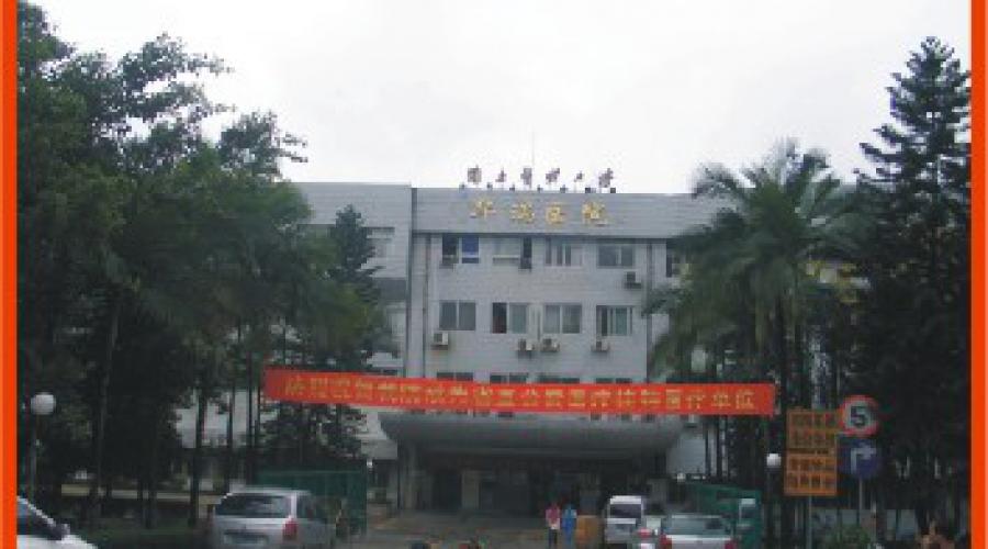 广州邮电医院