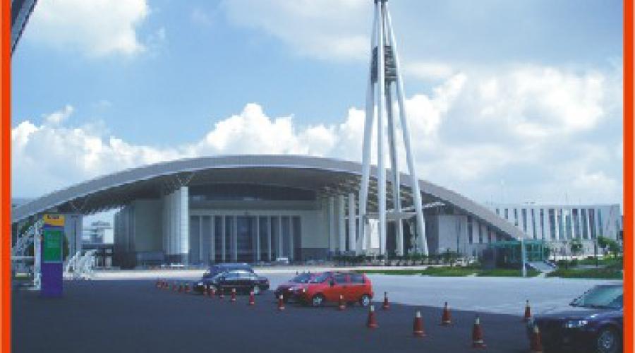 浙江宁波国际会展中心