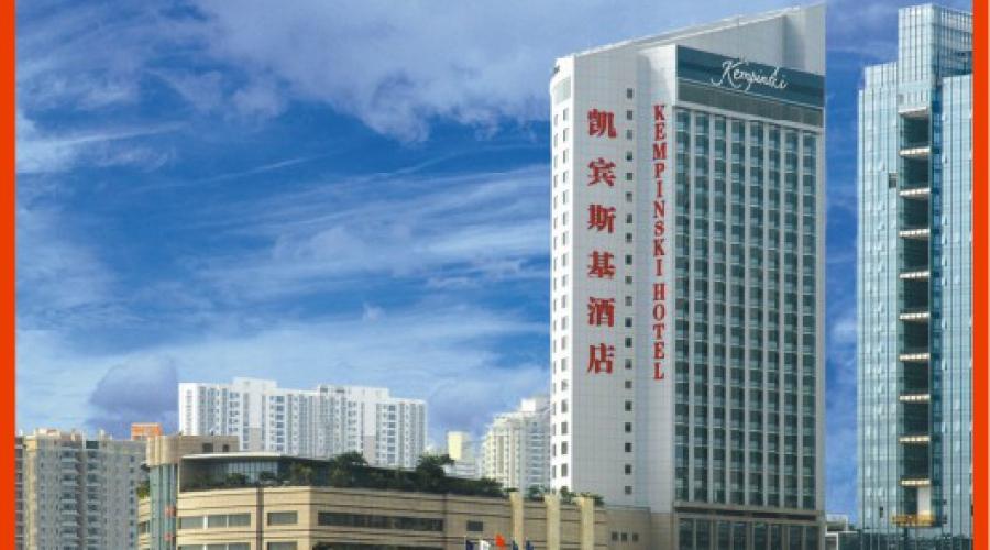 深圳凯宾斯基大酒店