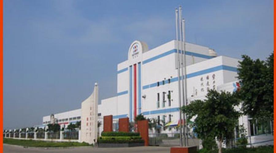 广州造纸集团