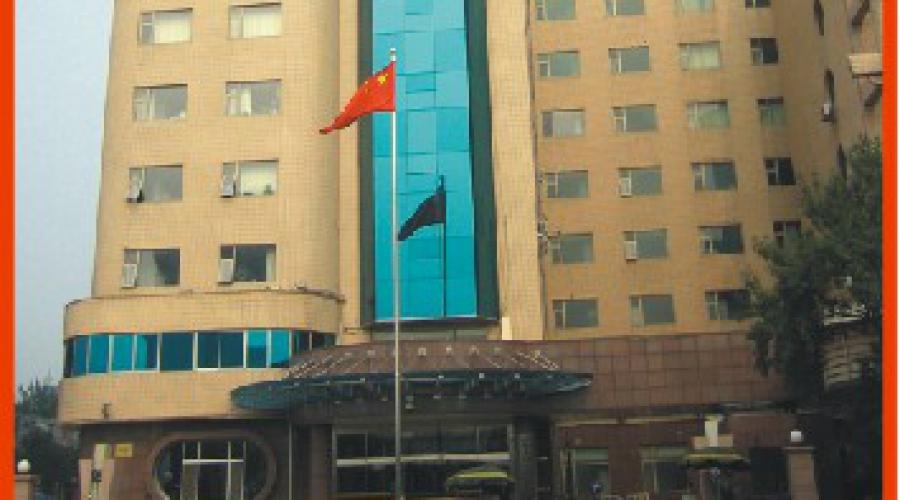 国家监察部