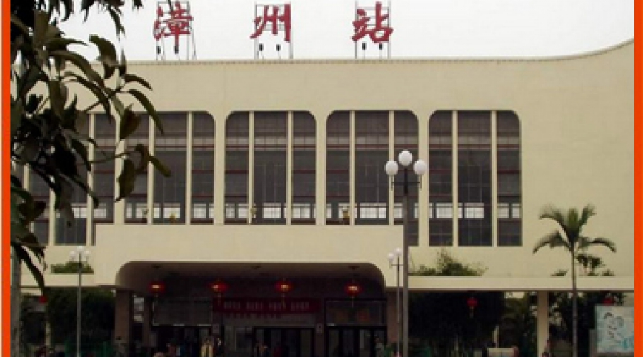漳州火车站