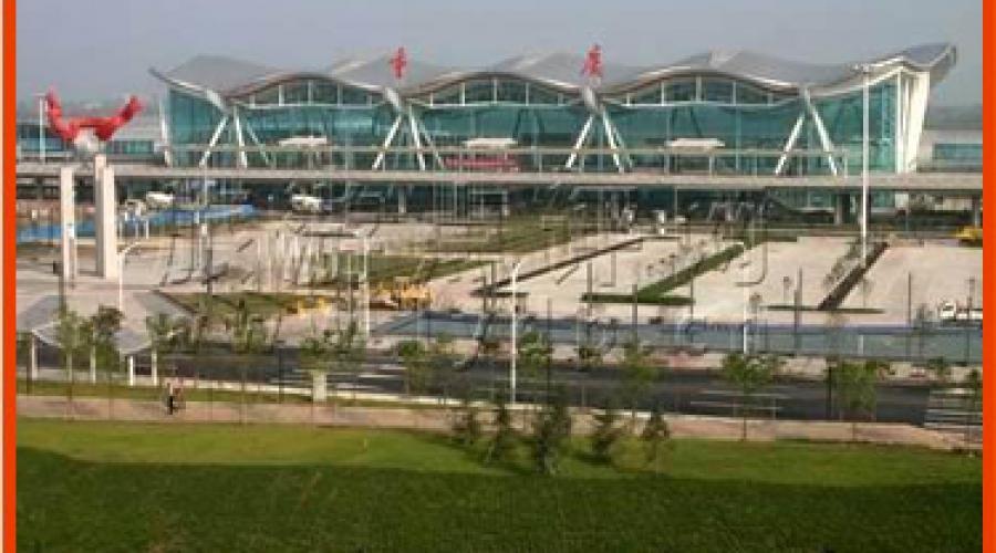 重庆机场商用