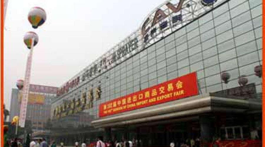 中国流花展览中心