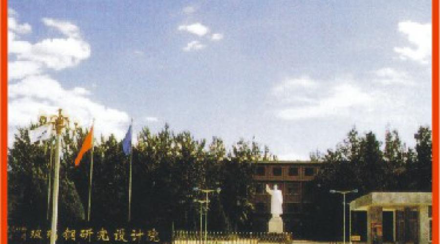 北京玻璃钢研究院