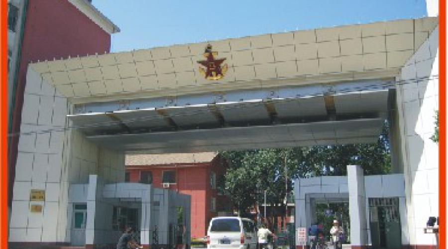 北京海军司令部