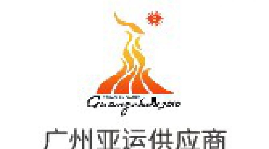 广州亚运会供应商