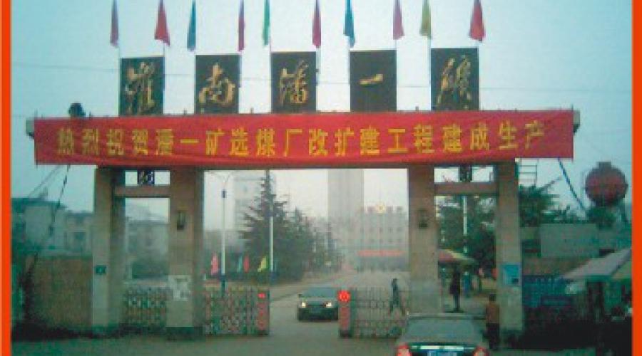 安徽淮南矿业集团