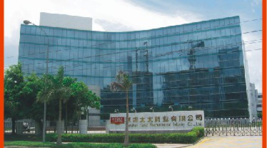 深圳太太药业