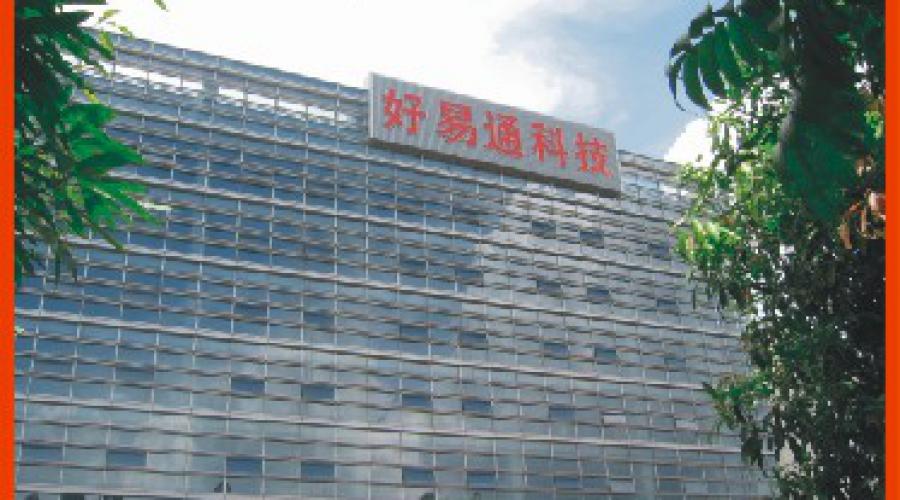 深圳市好易通科技有限公司