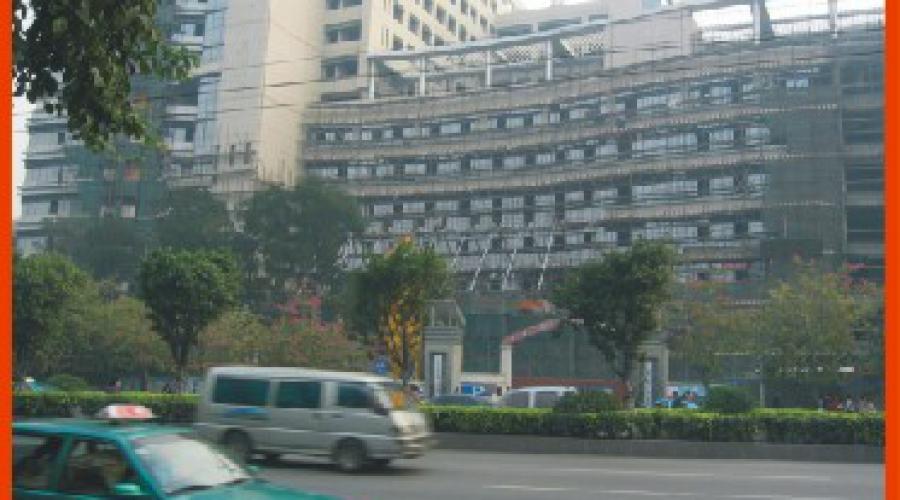 广州中医学院