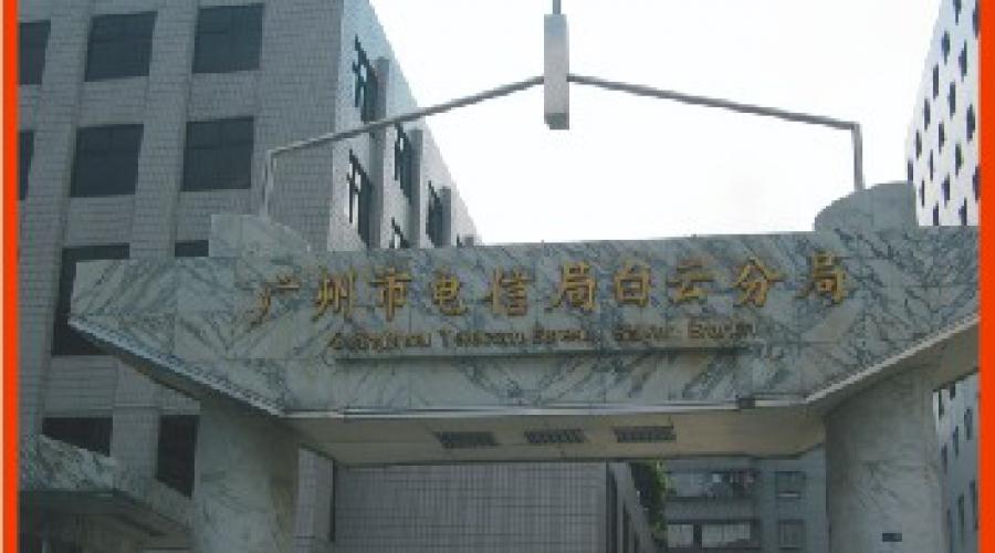广州电信局