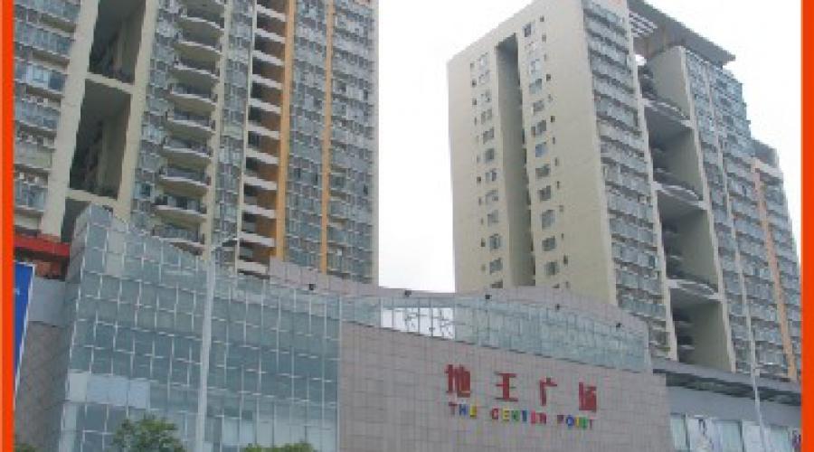 东莞地王广场