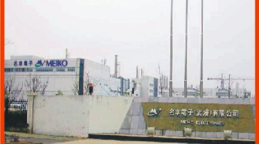 名幸电子(武汉)有限公司