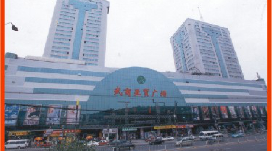 世贸广场购物中心