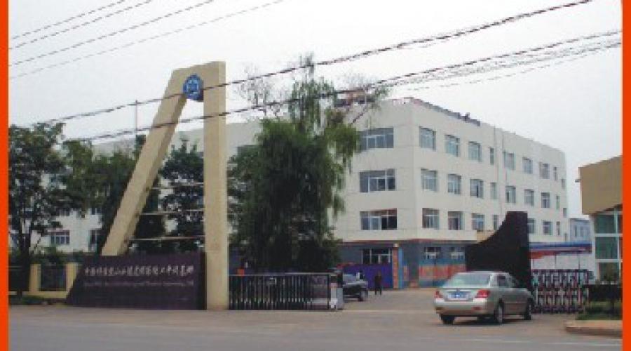 中科院煤碳化学研究所