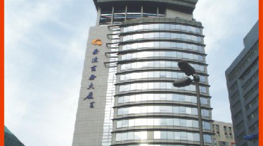 安达商务大厦