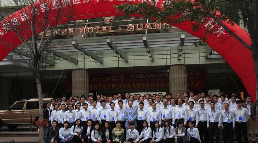 览讯召开亚洲区办事处暨技术研讨会[广州]